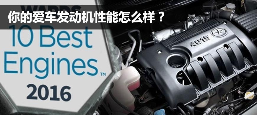 中国品牌发动机排行榜,你的爱车发动机性能怎么样?
