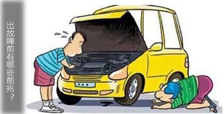 聊聊汽车出问题前的一些前兆