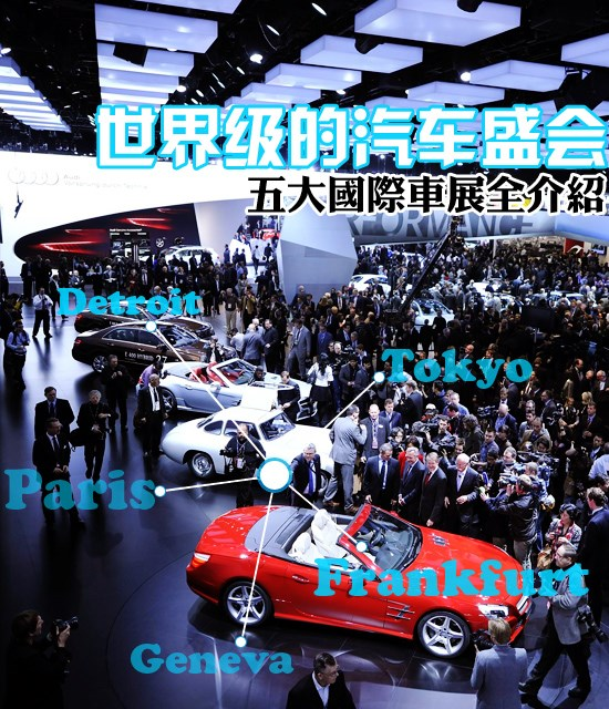 细数世界五大著名车展
