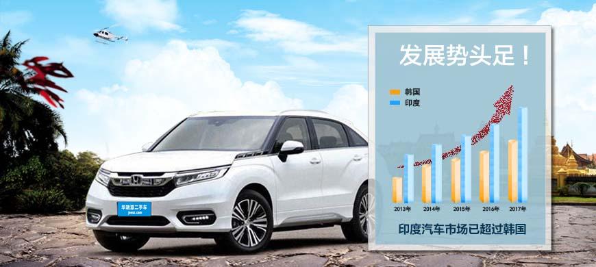 发展势头足 ! 印度汽车市场已超过韩国