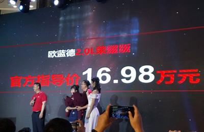 欧蓝德2.0两驱荣耀版新车上市,售16.98万元