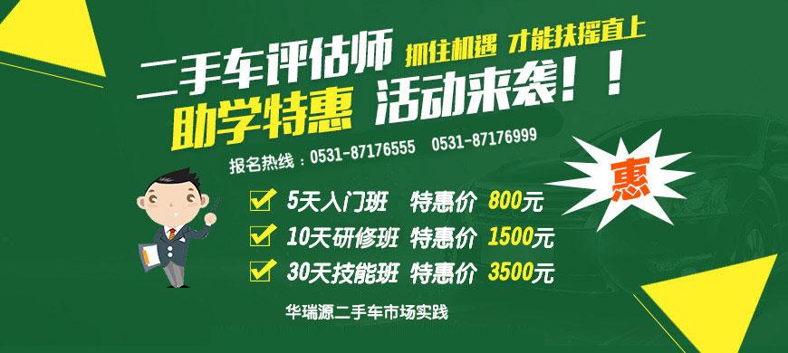 山东二手车评估师技能培训,助学特惠活动来袭!