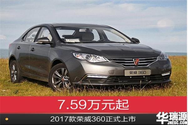 2017款荣威360正式上市,7.59万元起