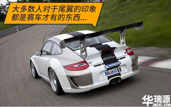 酷炫狂拽吊炸天 ! 汽车尾翼到底有用吗?