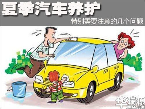 夏日汽车保养方法