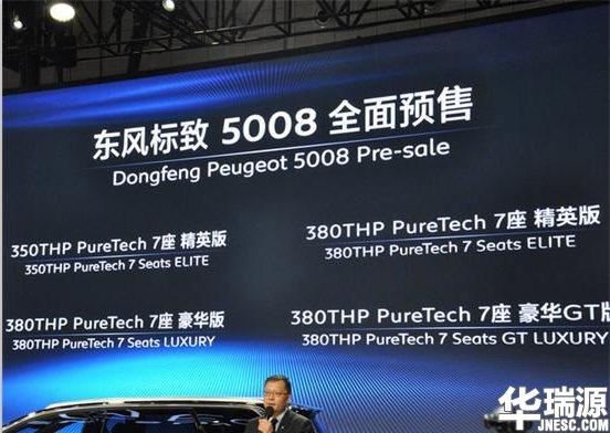 东风标致5008于6月8日上市 将提供4款7座版本车型