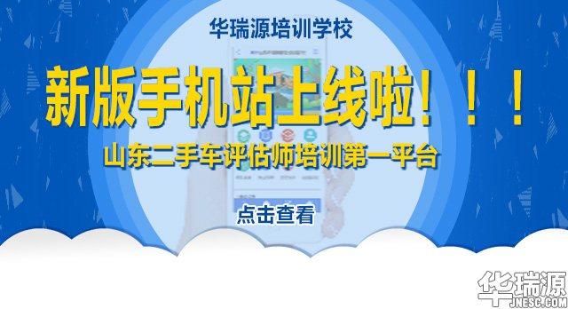 济南二手车评估师培训一平台——山东华瑞源培训学校新手机网站上线啦!