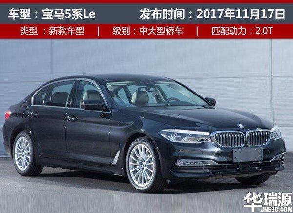 广州车展季,几款最值得期待的轿车!