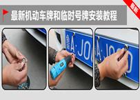 最新机动车牌和临时号牌安装教程及注意事项
