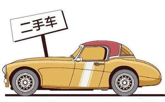 济南二手车过户的注意事项有哪些