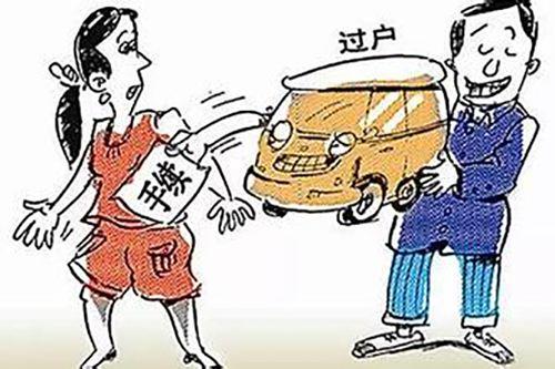 济南夫妻间汽车过户需要什么手续