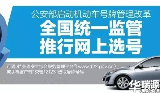 """机动车号牌改革,""""50选一""""随机选号,买二手车可保留原号"""
