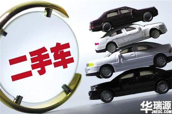 华瑞源推出二手车过户限时服务,过户只需1小时!