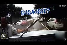 疯狂大爷拦车要钱 超越技术流碰瓷!