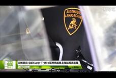 亚洲挑战赛上海站兰博基尼-宝珀Super Trofeo
